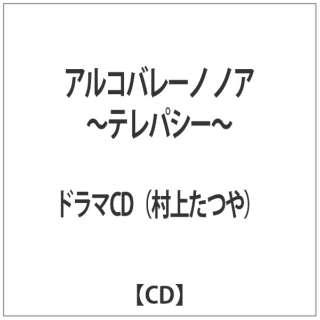 アルコバレーノ ノア -テレパシー- 【CD】