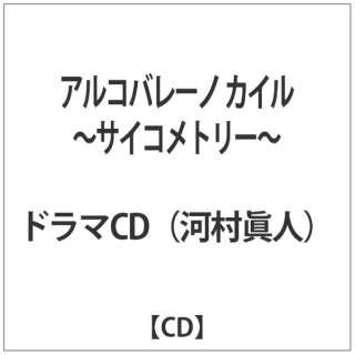 アルコバレーノ カイル -サイコメトリー- 【CD】