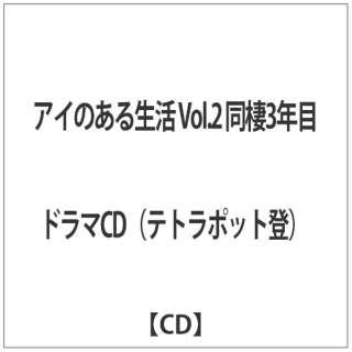 アイのある生活 Vol.2 同棲3年目 【CD】