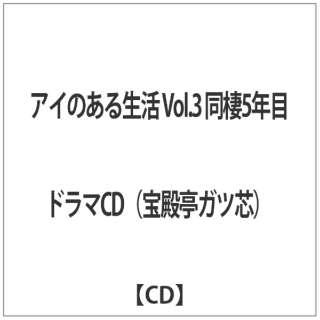 アイのある生活 Vol.3 同棲5年目 【CD】