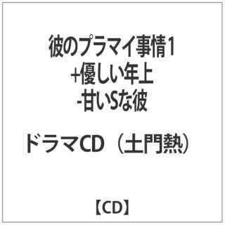 彼のプラマイ事情1 +優しい年上 -甘いSな彼 【CD】