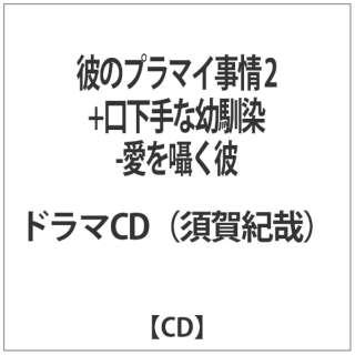 彼のプラマイ事情2 +口下手な幼馴染 -愛を囁く彼 【CD】