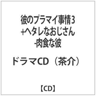 彼のプラマイ事情3 +ヘタレなおじさん -肉食な彼 【CD】