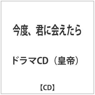 今度、君に会えたら 【CD】