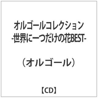 オルゴール: オルゴールコレクション -世界に一つだけの花BEST- 【CD】