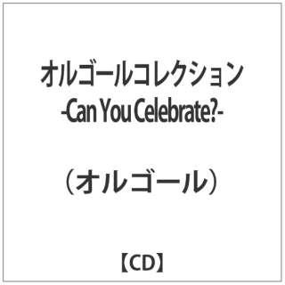 オルゴール: オルゴールコレクション -Can You Celebrate?- 【CD】