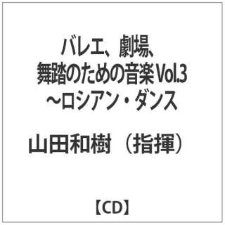 山田和樹: バレエ、劇場、舞踏のための音楽 Vol.3-ロシアン・ダン 【CD】