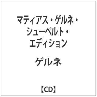 ゲルネ: マティアス・ゲルネ・シューベルト・エディション 【CD】