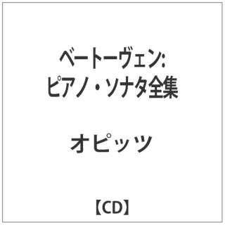 オピッツ: ベートーヴェン: ピアノ・ソナタ全集 【CD】