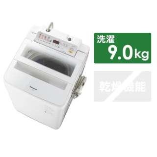 NA-FA90H6-W 全自動洗濯機 FAシリーズ ホワイト [洗濯9.0kg /乾燥機能無 /上開き]