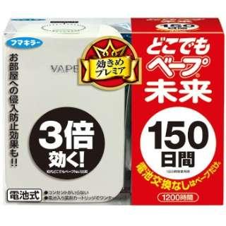 【店舗のみの販売】 どこでもベープ未来150日パールホワイト+替2個入〔電池式〕