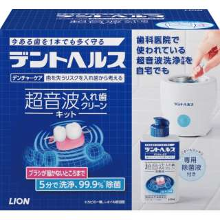 デントヘルス 入れ歯洗浄剤 デンチャーケア 超音波入れ歯クリーンキット 1台