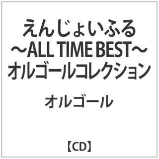 オルゴール:えんじょいふる -ALL TIME BEST- オルゴールコレクション 【CD】