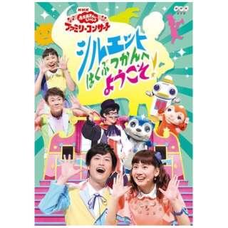 NHK「おかあさんといっしょ」ファミリーコンサート シルエットはくぶつかんへようこそ! 【DVD】
