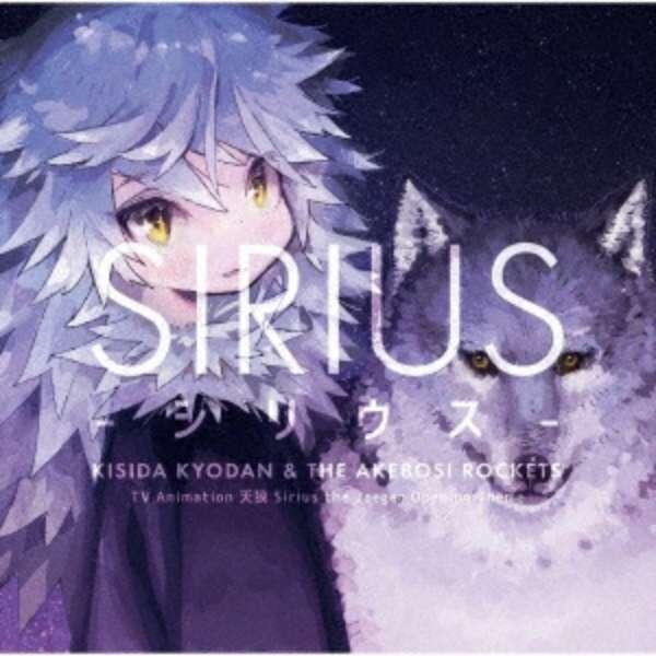 岸田教団&THE明星ロケッツ/ シリウス 通常盤 【CD】 ワーナー ...