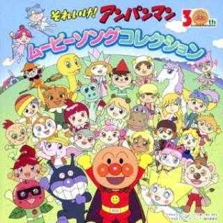 (アニメーション)/ それいけ!アンパンマン 映画&テレビ30年記念作品 ムービーソングコレクション 【CD】