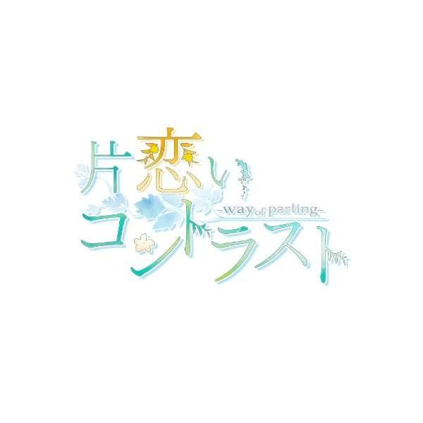 片恋いコントラスト―way of parting―第一巻 限定版 TAPR-0007 [Windows用]