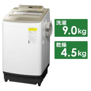 NA-FW90S6-N 縦型洗濯乾燥機 FWシリーズ シャンパン [洗濯9.0kg /乾燥4.5kg /ヒーター乾燥(水冷・除湿タイプ) /上開き]