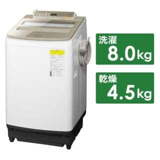 NA-FW80S6-N 縦型洗濯乾燥機 FWシリーズ シャンパン [洗濯8.0kg /乾燥4.5kg /ヒーター乾燥(水冷・除湿タイプ) /上開き]