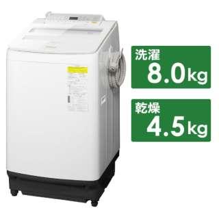 NA-FW80S6-W 縦型洗濯乾燥機 FWシリーズ ホワイト [洗濯8.0kg /乾燥4.5kg /ヒーター乾燥(水冷・除湿タイプ) /上開き]