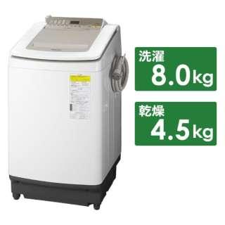 NA-FD80H6-N 縦型洗濯乾燥機 シャンパン [洗濯8.0kg /乾燥4.5kg /ヒーター乾燥(水冷・除湿タイプ) /上開き]