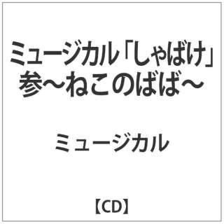植田圭輔:ミュージカル「しゃばけ」参-ねこのばば- 【CD】