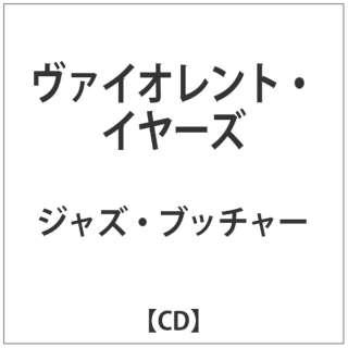 ジャズ・ブッチャー/ ヴァイオレント・イヤーズ 【CD】
