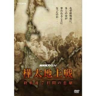 NHKスペシャル 樺太地上戦 終戦後7日間の悲劇 【DVD】