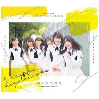 けやき坂46/ 走り出す瞬間 初回仕様限定盤TYPE-A 【CD】