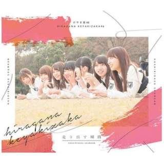 けやき坂46/ 走り出す瞬間 初回仕様限定盤TYPE-B 【CD】