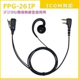 FIRSTCOM プロ仕様・高耐久イヤホンマイク 耳かけスピーカータイプ FPG-26IP アイコム(ICOM)デジタル簡易無線登録局対応 FPG-26IP