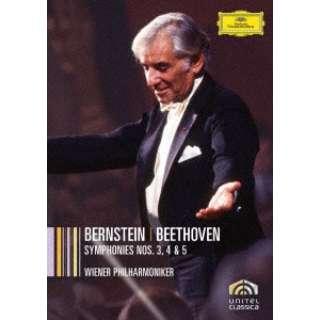 レナード・バーンスタイン/ ベートーヴェン:交響曲 第3番・第4番・第5番 【DVD】