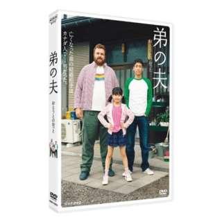弟の夫 【DVD】