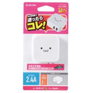 タブレット/スマートフォン対応 [USB給電] AC充電器 2.4A出力  おまかせ充電搭載 ホワイトフェイス MPA-ACU02WF [2ポート /Smart IC対応]