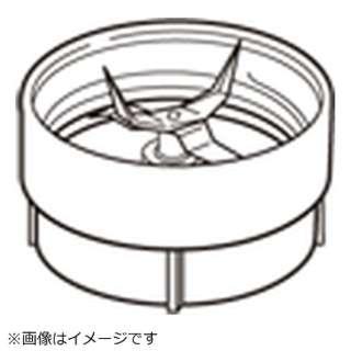 フレッシュミルサー用カッターユニット一式