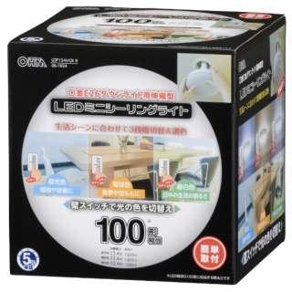 LEDミニシーリングE26ダウンライト用100W調色式 LDF13-H/CK9