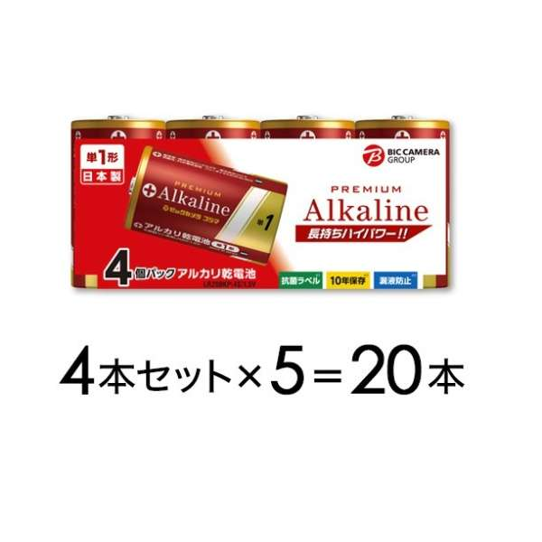 【単1形】4本パック×5個 合計20本お得セット LR20BKP4S 安心の日本製・10年保存