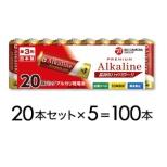 【単3形】20本パック×5個 合計100本お得セット LR6BKP20S 安心の日本製・10年保存
