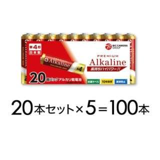 【単4形】20本パック×5個 合計100本お得セット LR03BKP20S 安心の日本製・10年保存