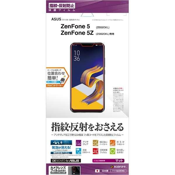 ASUS Zenfone 5(ZE620KL)/5Z(ZS620KL)反射防止フィルム T1192ZEN5