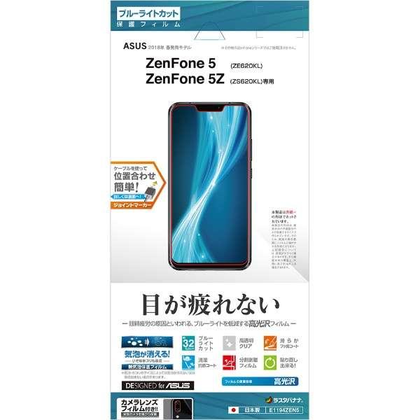 ASUS Zenfone 5(ZE620KL)/5Z(ZS620KL)ブルーライトカット高光沢フィルム E1194ZEN5