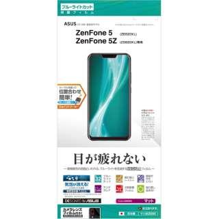 ASUS Zenfone 5(ZE620KL)/5Z(ZS620KL)ブルーライトカット反射防止フィルム Y1195ZEN5 Y1195ZEN5