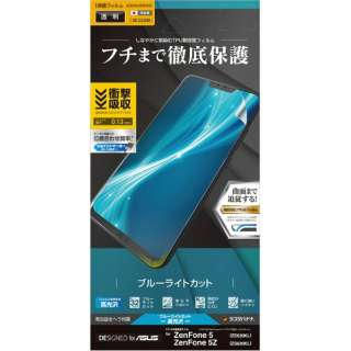 ASUS Zenfone 5(ZE620KL)/5Z(ZS620KL)薄型TPUブルーライトカット光沢フィルム UE1202ZEN5 UE1202ZEN5