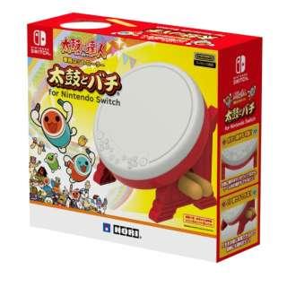 太鼓の達人専用コントローラー太鼓とバチ for Nintendo Switch NSW-079 【Switch】