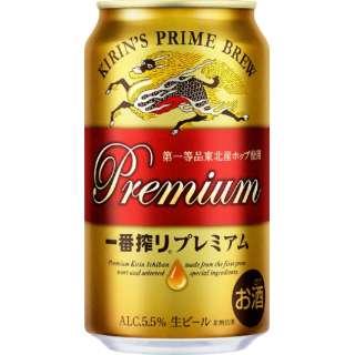 一番搾りプレミアム 350ml 24本【ビール】