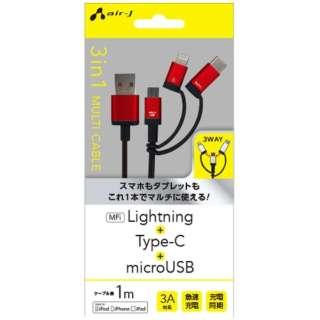 [Type-C+ライトニング+micro USB]ケーブル 充電・転送 1m MFi認証 UKJ-LMC100 RD レッド