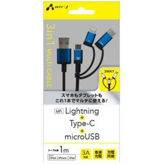 [Type-C+ライトニング+micro USB]ケーブル 充電・転送 1m MFi認証 UKJ-LMC100 BL ブルー