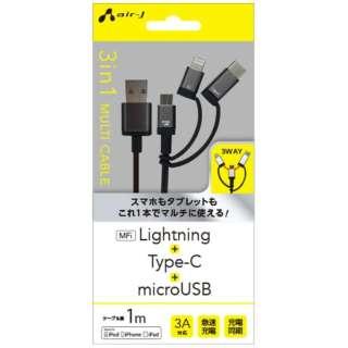 [Type-C+ライトニング+micro USB]ケーブル 充電・転送 1m MFi認証 UKJ-LMC100 BK ブラック
