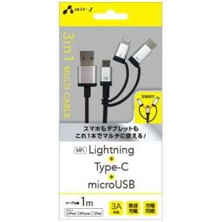 [Type-C+ライトニング+micro USB]ケーブル 充電・転送 1m MFi認証 UKJ-LMC100 SL シルバー
