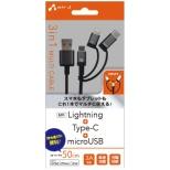 [Type-C+ライトニング+micro USB]ケーブル 充電・転送 0.5m MFi認証 UKJ-LMC50 BK ブラック